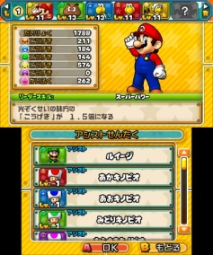 puzzle & dragons super mario bros edition screenshots 05